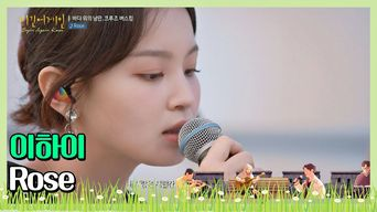 Lee Hi - 'Rose' | JTBC 'Begin Again Korea' Episode 4