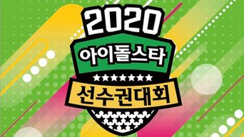 MBC Looks Into Various Ways To Record 'ISAC 2020' Chuseok