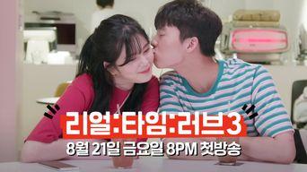 'Real:Time:Love 3' Web Drama Teaser [ENG SUB]