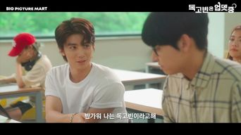 'DokGoBin Is Updating' Web Drama Teaser With SF9's InSeong & HwiYoung
