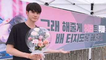 Large Scale Of Food Support By Ong SeongWu's Fans Receives Attention On The Set Of 'More Than Friends'