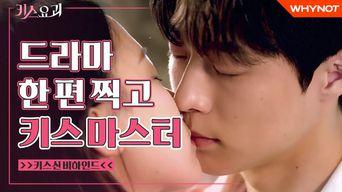 Web Drama 'Kiss Goblin' - Behind Kissing Scenes