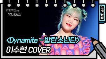 Lee SuHyun(AKMU) - 'Dynamite ' Cover   You HeeYeol's Sketchbook