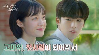 Teaser Of Web Drama 'A Love So Beautiful' With WEi's Kim YoHan, So JooYeon, & Yeo HoeHyun