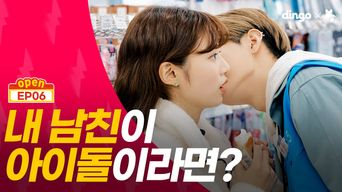 Update EP.06 (Final) | Watch Web Drama: (Eng Sub) 'Convenience Store Fling' | Playlist EP.01~EP.06