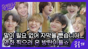 You Quiz on the Block EP.99 With BTS Pre-release - Part 2