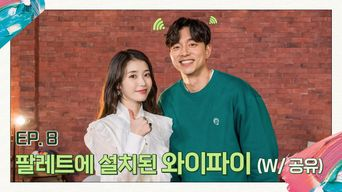 [IU's Palette] Wi-Fi linked in Palette (With Gong Yoo) Ep.8