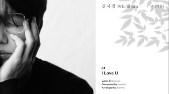 Sung SiKyung 8th Album [ㅅ(Siot)] Highlight Medley