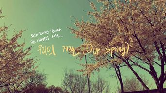 ASTRO - 'Our Spring' Produced By Rocky