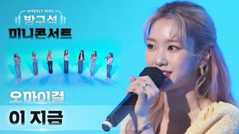 OH MY GIRL Cover 'dlwlrma' (Original Song by IU)
