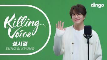 [4K] Killing Voice - Sung SiKyung  | Dingo Music