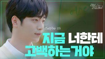 Update EP.03 (Final) | Watch Web Drama: (Eng Sub) 'Love Refresh' | Playlist EP.01~EP.03