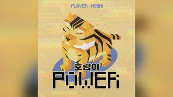 HOSHI (SEVENTEEN) - 'Tiger Power'