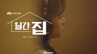 [Live Clip] Jo YuRi - 'STORY OF US' (Drama 'Monthly Magazine Home' OST Part 2)