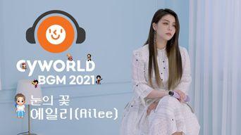 [CyworldBGM2021] Ailee - 'Snow Flower' Music Clip (Mini Room Ver.)