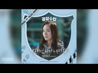 MONDAY (Weeekly) - 'Like A Star' ('Police University' OST Part 2