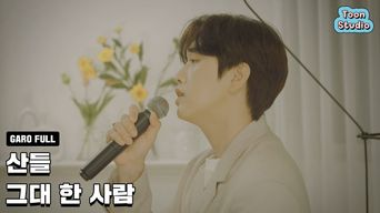 B1A4's SanDeul - 'The One and Only' (Webtoon 'Moon Rising at Noon' OST) Live Clip