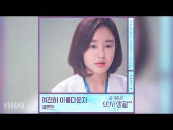 SEVENTEEN - 'Is It Still Beautiful' ('Hospital Playlist 2' OST Part 8)