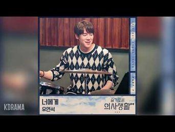 Yoo YeonSeok - 'To You' (Hospital Playlist 2 OST Part 7)