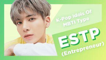 Idol Search K-Pop Idols With MBTI Type ESTP (Entrepreneur)