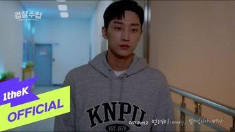 [MV] Monday (Weeekly) - 'Like A Star' (Police University OST Part.2)
