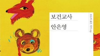 A Story Of Commonness And Specialness (With 'School Nurse Ahn Eun-yeong') | Team 167 LIT - Bookstore Story