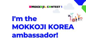 Take On The Challenge Of Video Contest And Get A Chance To Win Exciting Prizes   2021 MOKKOJI KOREA