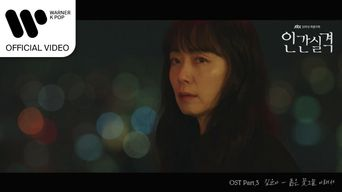 Kim YunA - 'Under The Blossom Shadow' (Drama 'Lost' OST) [Music Video]