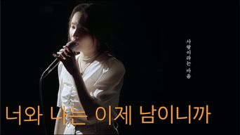 [MV] SoJung - 'Nothing Between Us' (Official Live)