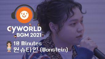 [CyworldBGM2021] Wonstein - '10 Minutes' Music Clip (Mini Room Ver.)