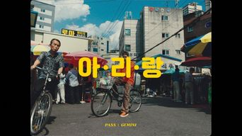 [Feel the Rhythm of Korea] PASS (Seoul) (Prod. GroovyRoom) – GEMINI