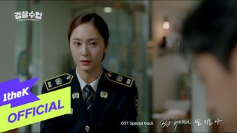 [MV] Big Mama - 'Another Me' ('Police University' OST Special Track)