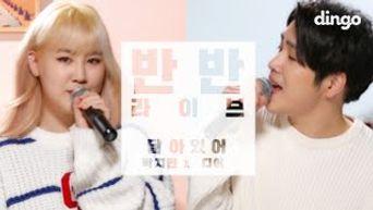 Video )) Park JiMin & D.ear - Look Alike (Live on Dingo Music)
