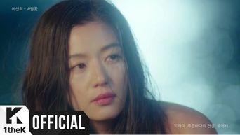 MV )) Lee SunHee - WindFlower (The Legend of The Blue Sea OST)