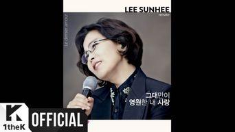 [Kpop Legend] Lee SunHee _ Last Love (remake)