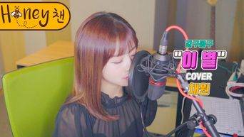 ChaeWon (From April) - Star ( By GB9 ) Cover.