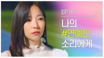 Update EP.16 (Final) | Watch Web Drama: (Eng Sub)
