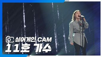 SoJung, Standing Alone After Leaving Ladies' Code - 'The flight' Stage @SingAgain