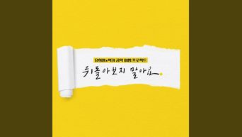 SECHSKIES - DON'T LOOK BACK