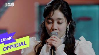 [MV] Ryu Sera - 'Lean On Me'