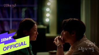 Kim BumSoo - 'Winter of May' Youth of May OST Part 9