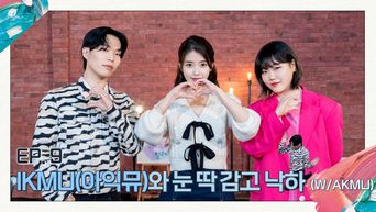 [IU's Palette] Close your eyes and NAKKA (With AKMU) Ep.9