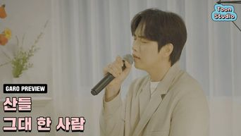 B1A4's SanDeul - The One and Only (Webtoon