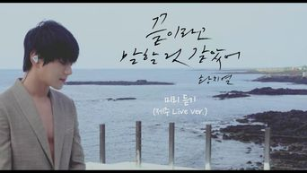 [Preview] Hwang ChiYeul - 'Too Late'