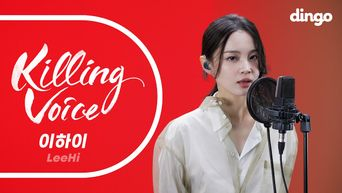 [4K][Killing Voice] Lee Hi | Dingo Music