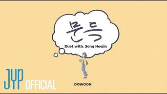 DoWoon - 'Out of the Blue (Duet with Song HeeJin)' M/V
