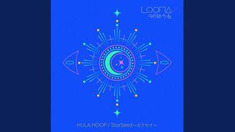 LOONA - 'Starseed -Kakusei-'