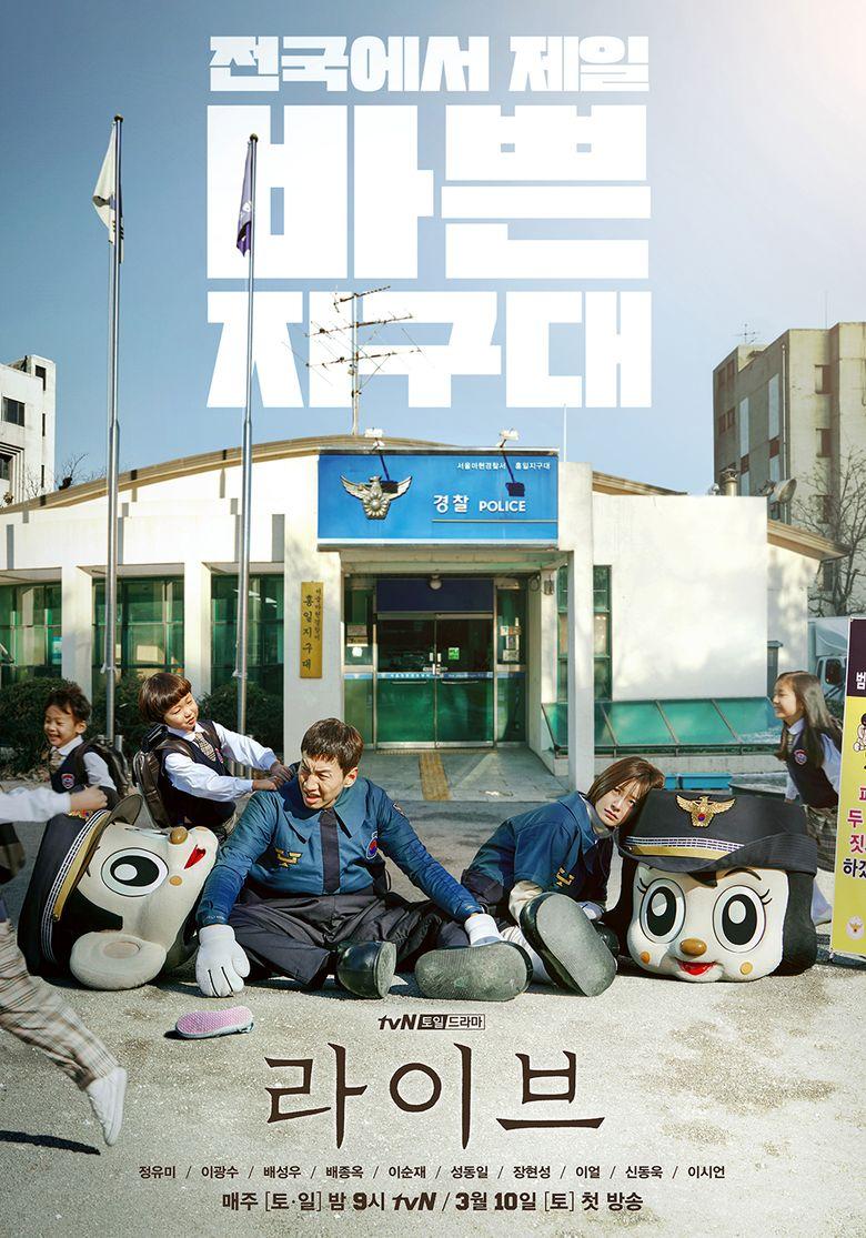 """Live"" (2018 Drama): Cast & Summary"