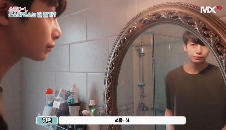 Love Gel Discovered Inside Monsta X's Bathroom