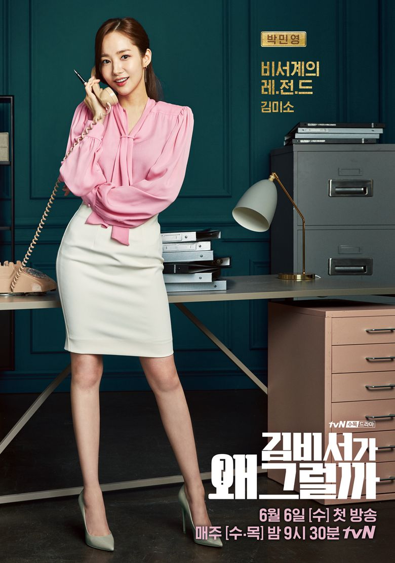 """""""What's Wrong With Secretary Kim"""" Official Funny Individual Posters Revealed"""